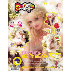 POP Magazine - 1st cover...